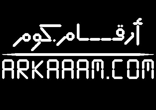 arkaaam.com - موقع الارقام المميزة فى مصر لكل الشبكات فودافون - اورانج - اتصالات - وى | بيع و اشترى الارقام المميزة بكل سهولة arkaaam.com