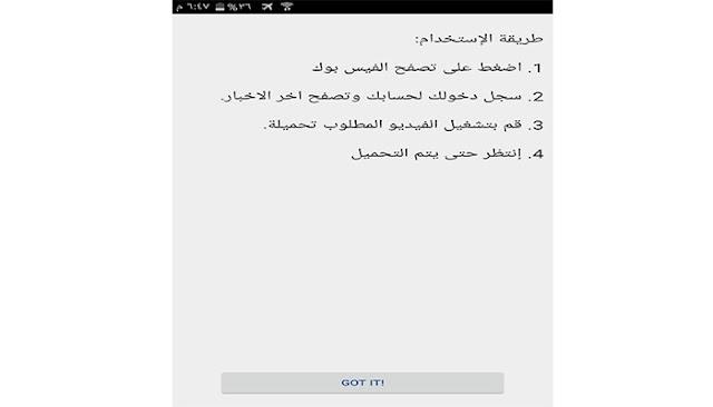 تطبيق تحميل الفيديوهات من فيسبوك My Video Downloader  وطريقة استخدامه 2