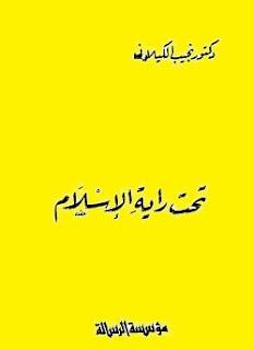 تحميل كتاب تحت راية الإسلام pdf - نجيب الكيلاني - ط الرسالة