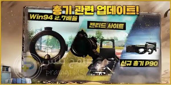 سكوب ببجي الكوري