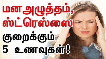 Stress Reducing Foods in tamil