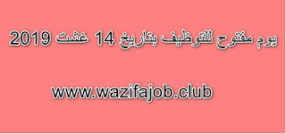 يوم مفتوح للتوظيف بتاريخ 14 غشت 2019 ابوظبي دبي عجمان والشارقه
