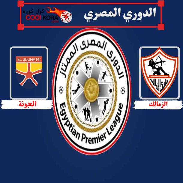 تعرف على موعد مباراة الزمالك أمام الجونة الدوري المصري والقنوات الناقلة