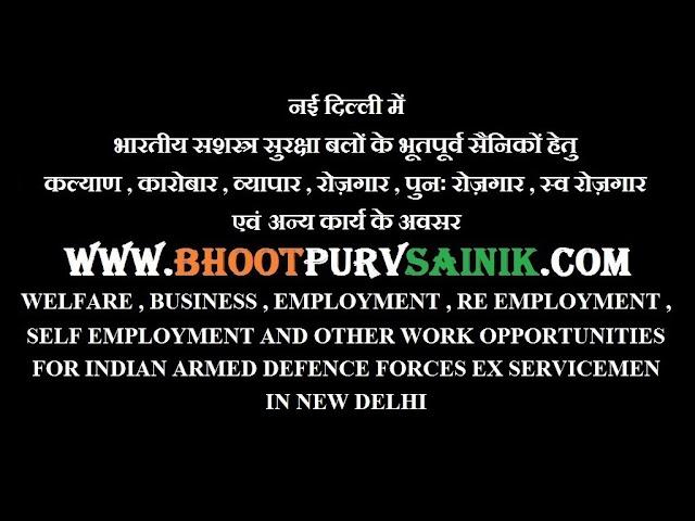 EX SERVICEMEN WELFARE BUSINESS EMPLOYMENT RE EMPLOYMENT SELF EMPLOYMENT IN NEW DELHI नई दिल्ली में भूतपूर्व सैनिक कल्याण कारोबार व्यापार रोज़गार पुनः रोज़गार स्व - रोज़गार