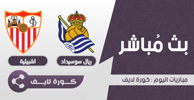 ريال سوسيداد  و اشبيلية