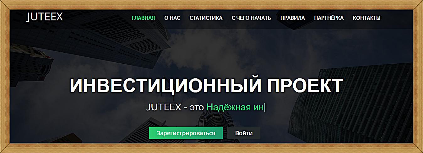 Мошеннический сайт juteex.xyz – Отзывы, развод, платит или лохотрон?