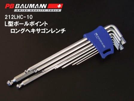 PB BAUMANNの最もスタンダードな212LHC-10ヘキサゴンレンチ。寸法精度と硬度がポイント