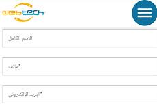 استمارة التسجيل و التقديم الإلكتروني المباشر ( شركة تكنولوجيا الشبكة الكويتية )