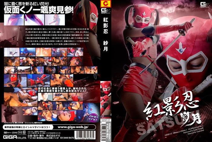 GEXP-57 Crimson Shadow Ninja Satsuki