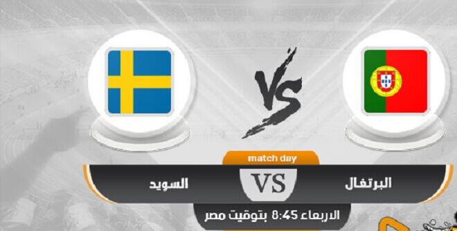 مشاهدة مباراة البرتغال ضد السويد بث مباشر اليوم 14-10-2020 في دوري أمم أوروبا