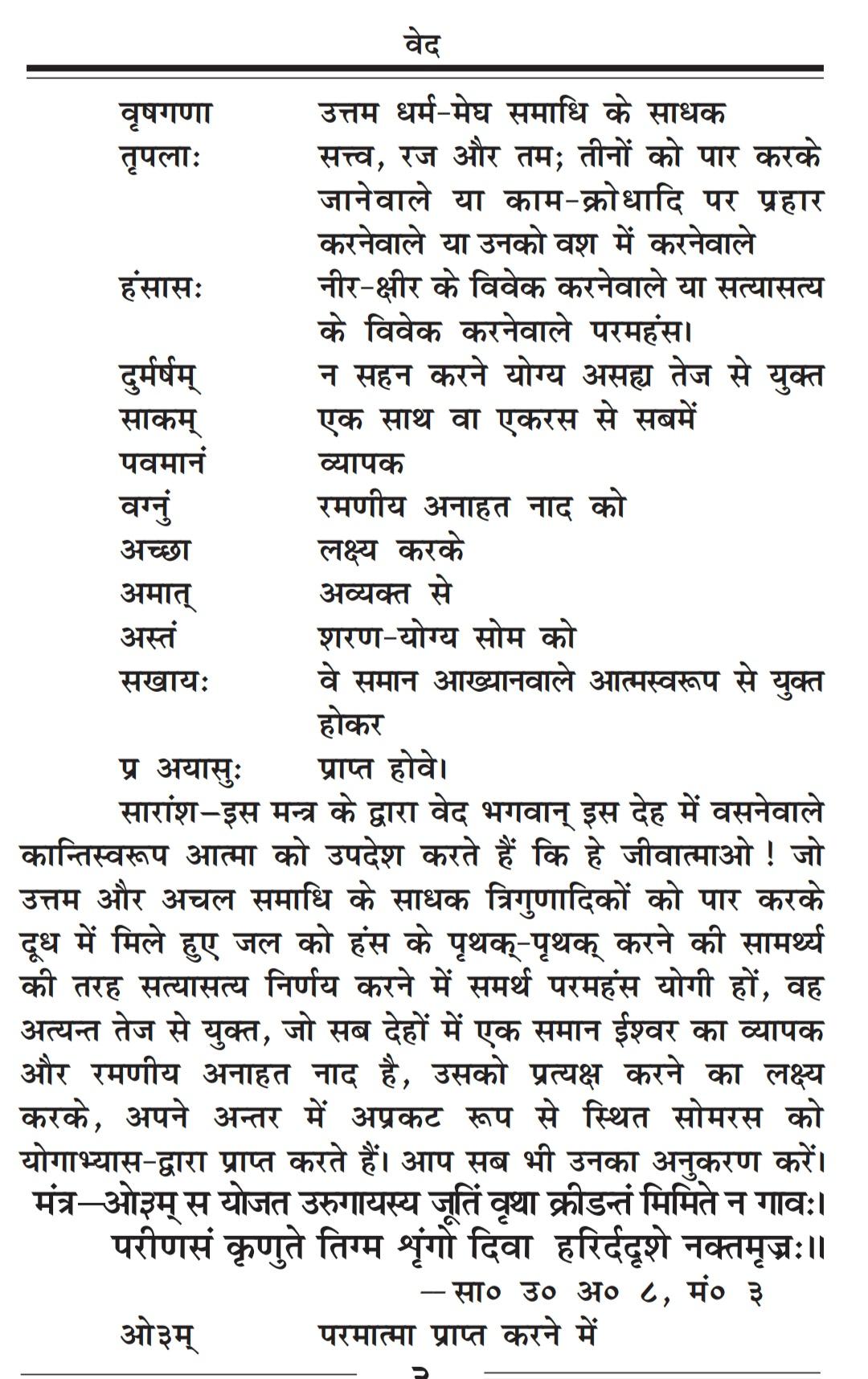 सत्संग योग पृष्ठ 3