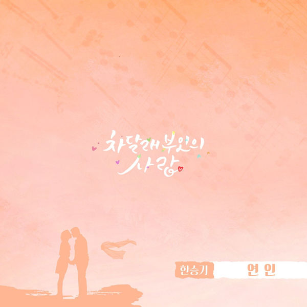 Han Seung Ki – Lady Cha Dal Rae's Lover OST Part.4