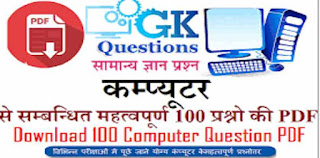 Computer fundamentals Questions and Answers PDF in Hindi