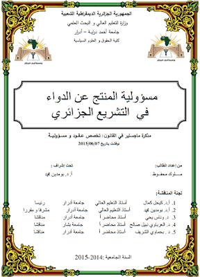 مذكرة ماجستير: مسؤولية المنتج عن الدواء في التشريع الجزائري PDF