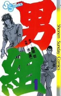โหลดอ่านการ์ตูน PDF วีรบุรุษทรชน Otokogumi