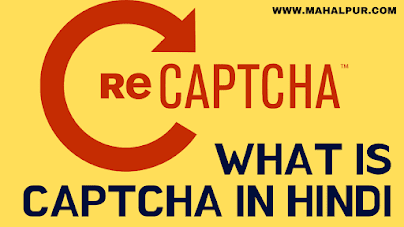What is Captcha in Hindi