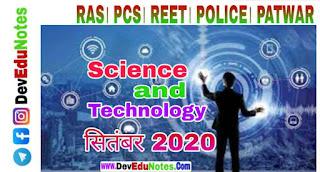 साइंस एंड टेक्नोलॉजी सितंबर 2020