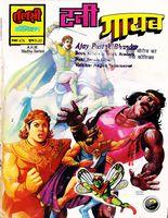 Tausi Comics Collection All Tausi comics Download Read Online Pdf