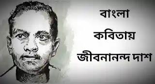 Jibonanondo Kobita (জীবনানন্দ দাশ) Jibananada Das Bangla Kobita
