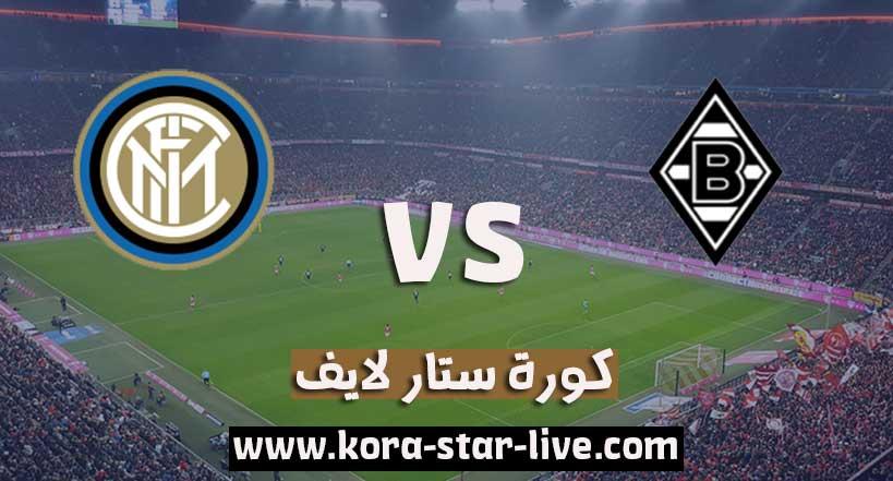 مشاهدة مباراة انتر ميلان وبوروسيا مونشنغلادباخ بث مباشر كورة ستار لايف بتاريخ 01-12-2020 في دوري أبطال أوروبا