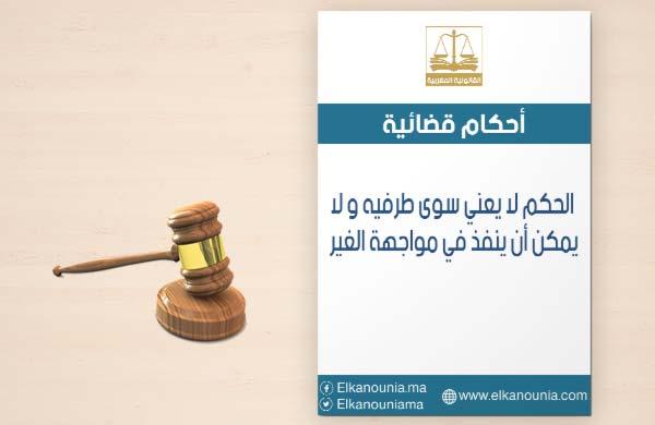 الحكم لا يعني سوى طرفيه ولا يمكن أن ينفذ في مواجهة الغير