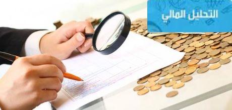 مفهوم التحليل المالي