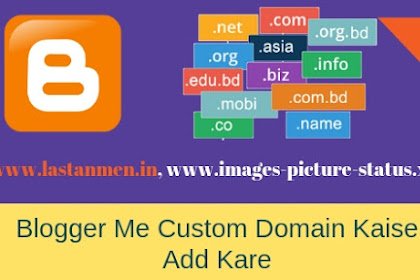 Blogger Blog Me Custom Domain Kaise Add Kare : How To Add Custom Domain To Blogger