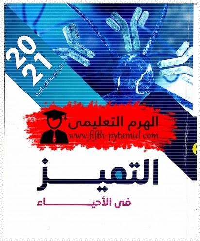 كتاب الأحياء للصف الثالث ثانوي ليبيا 2020