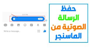 طريقه تحميل حفظ الرسائل الصوتيه مكالمات الفيديو على فيسبوك ماسنجر