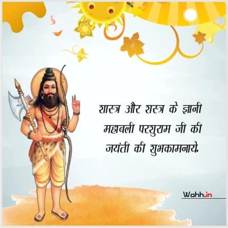 Parshuram Jayanti Shayari Attitude