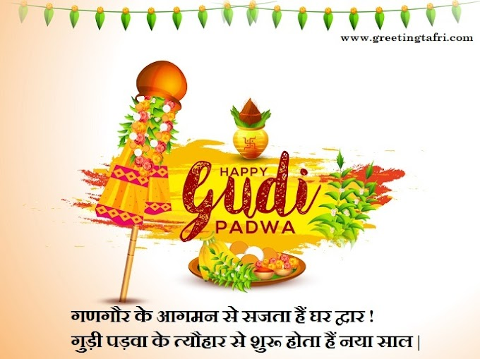 गुड़ी पड़वा: Gudi Padwa Wishes in Hindi, Images, SMS, Quotes in Hindi.