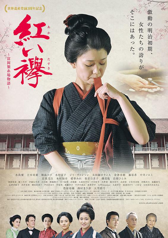 Sinopsis FIlm Jepang 2017: Red Sash: The Tomioka Silk Mill Story / Akai Tasuki: Tomioka Seishijo Monogatari