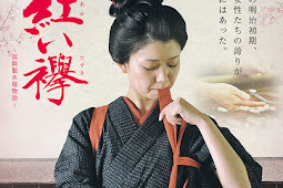 Red Sash: The Tomioka Silk Mill Story / Akai Tasuki: Tomioka Seishijo Monogatari (2017)