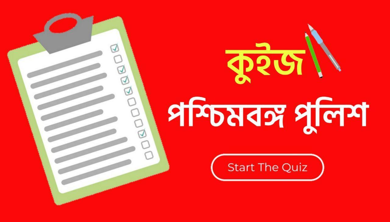 West Bengal Police Practice Test in Bengali Part-01