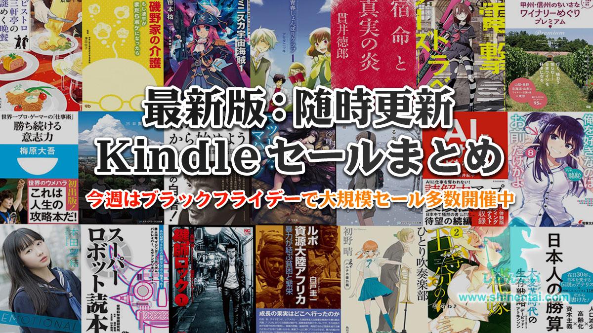 開催中のKindleセールまとめ【常に最新版】ブラックフライデー大規模セール週間