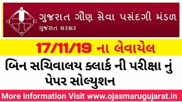 Bin Sachivalay Clerk Exam 17/11/19 Paper Solutions 2019