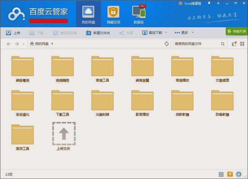 分享空間(Sharing space) : Baidu Yun Guanjia百度云管家 5.5.2 單文件中文版,免費網盤-乾淨,安全,可信任的網盤(2017/2/6)