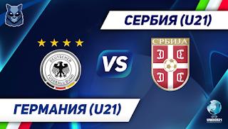 Германия U21 – Сербия U21 смотреть онлайн бесплатно 20 июня 2019 прямая трансляция в 22:00 МСК.