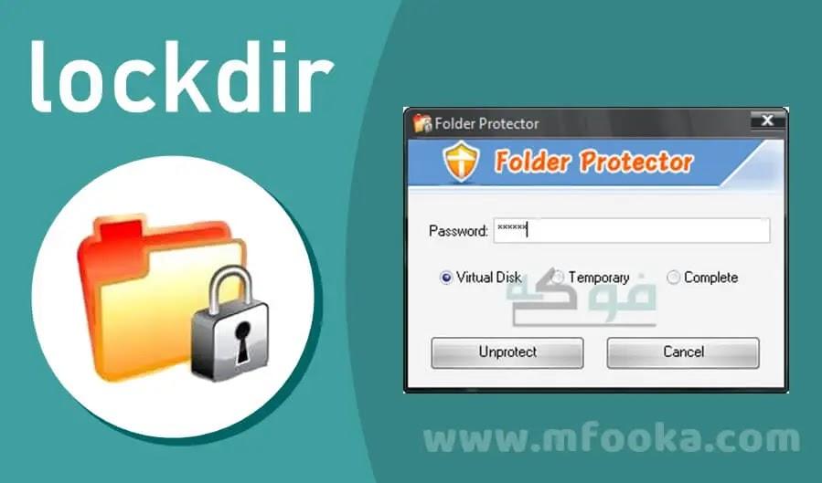 برنامج قفل الملفات برقم سري للكمبيوتر عربي
