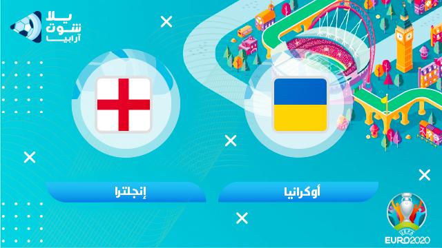 بث مباشر مشاهدة مباراة إنجلترا وأوكرانيا اليوم بدون تقطيع