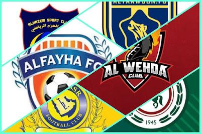 موعد مباريات دوري كأس الأمير محمد بن سلمان للمحترفين ليوم الجمعة