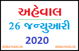 26 January School Program Aheval 2020 PDF - Download