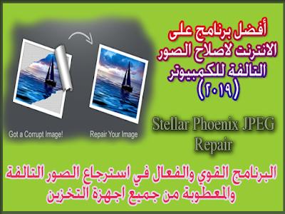 برنامج اصلاح الصور التالفة