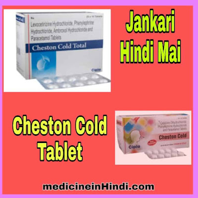 Cheston cold Hindi review