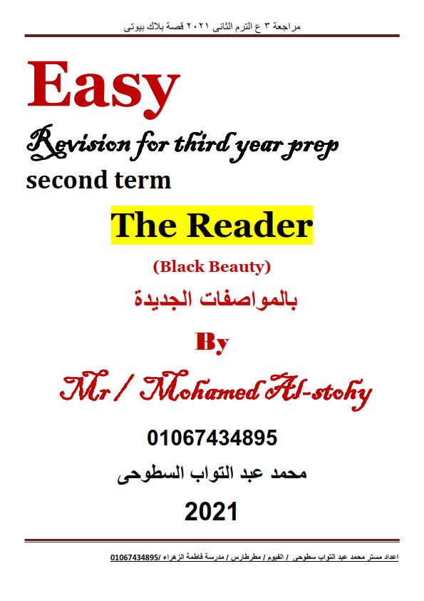 مراجعة اللغه الانجليزيه للصف الثالث الاعدادي ترم ثاني مستر محمد سطوحى 1_001