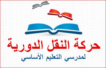 هام: تحميل كتيب حركة النقل الدورية لمدرسي التعليم الأساسي