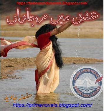 Ishq mein marjawan novel online reading by Hifza Javed Complete