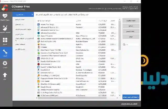 تحميل برنامج تنظيف الكمبيوتر من الفيروسات وتسريعه ccleaner download