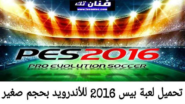 تحميل لعبة بيس 2016 للاندرويد Pro Evolution Soccer Apk بحجم صغير من ميديا فاير