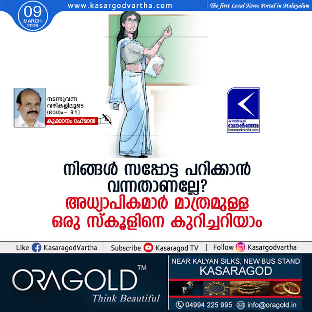 Article, Kookkanam Rahman, Story of my footsteps - 91, School, Vegetable, Teachers, Women's.